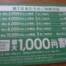 東京靴流通センター、SHOE-PULAZAの200円割引券5枚で1...