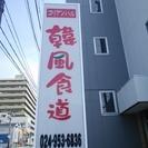 16歳~50歳女性スタッフ募集3時間~ok!¥800~