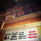古本工房 楽人アウトレットショップオープン!古本1冊10円!!