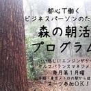 11/7(月)都心で働くビジネスパーソンのための森の朝活プログラム
