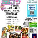 地域活性化(o^^o) 『豊コン』 参加者募集中