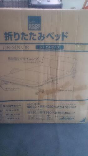 ミスターマックス 折りたたみベッド(未使用品) (香仁) 北九州のベッド