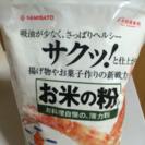 米粉1kg 前里のお米の粉