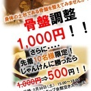 7月30日(土) 【板橋区】骨盤調整体験会 【成増・地下鉄成増】