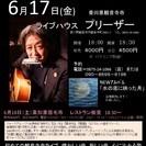 6月17日(金) 山木康世(元ふきのとう)観音寺ライブ!