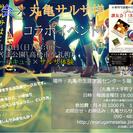 7月10日(日)讃友会&丸亀サルサ様!キューバサンド&サルサ体験!