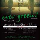 evergreen's(自主制作映画)