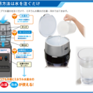 【3,980円(税別)】水素水が飲み放題で話題沸騰中のウォーター...