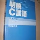 プログラム系の技術本(C言語)