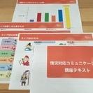 8月7日☆6つの人格タイプ別・情況対応コミュニケーション講座〜人...