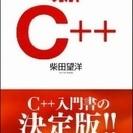明解C++ (書籍)