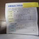 富士サファリパークチケット2名分 無料入場券 9月30日まで
