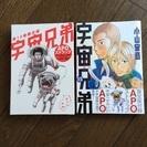 宇宙兄弟 15巻 限定版 アポストラップ★郵送可能