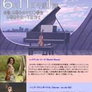 ヴァイオリンとピアノのコンサート