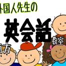 外国人の英会話教室始めました!