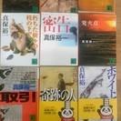 真保裕一 文庫本9冊セット(『連鎖』、『取引』、『震源』、『ホワ...