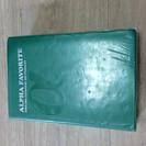 国語辞典、英和辞典