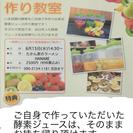 手軽で簡単☆♪ 【酵素ジュース作り教室】 - 三重郡