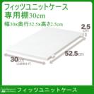 【箱なし・未使用】フィッツユニットケース 専用棚30cm(二枚セット)