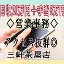 [事務STAFF]◆土日祝休み◆月給200000円~でたっぷり稼げる♪