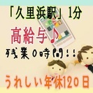 ≪京急久里浜駅≫徒歩1分★auショップ★残業ほぼゼロ!資格手当◎