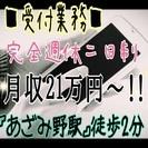 ●○月最大21万円支給○●あざみ野駅2分!携帯ショップ派遣求人♪