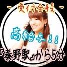 高給与♪月給¥210,000~!携帯ショップでの受付・窓口【派遣勤務】