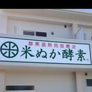 米ぬか酵素 吉田店