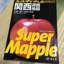 関西道路地図 スーパーマップル 2006年版