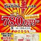 【SUNSHOWグループ】ポスティングスタッフ募集!