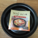 20cmタジン鍋