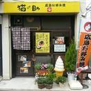 広島お好み焼き猫の助