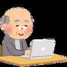 ご高齢者対象 パソコン・タブレット・ケータイお悩みサポートサービス