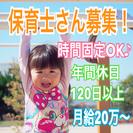 【横浜市神奈川区】時間固定OK!保育士さん募集★