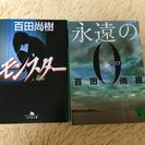 百田尚樹 小説2冊