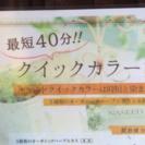 白髪染め  3240円‼︎