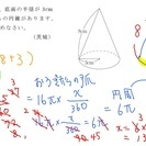 【プロ家庭教師】中学生のスカイプ家庭教師(英語・数学)をします