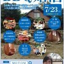 BBQ婚活 in ポニーの森別荘