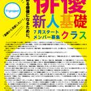 【7/27締切】俳優新人基礎クラス2016年7月開始メンバー募集!...