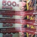 七輪焼肉「安安」で使える500円割引券4枚