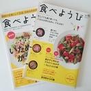 料理雑誌 【食べようび】レシピ本2冊