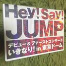 Hey!Say!Jumpデビュー&ファースト いきなり!in東京ドーム