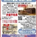 ★7/16(土)17(日)18(月祝)カリモク家具新横浜ショールー...