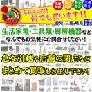 不用品の買取・回収・片付け・遺品整理は、【リサイクルショップ ア...