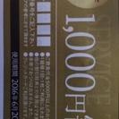 きんのぶた 1000円割引券☆の画像