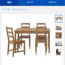 ワケあり急募 IKEAテーブル も...
