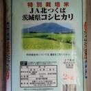 茨城県コシヒカリ(27年産、無洗米、2kg、未開封)