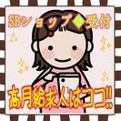 【立川駅】窓口staff☆月23万...