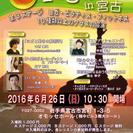 Iwate Yoga Live in宮古