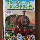 トーマス☆パーシーのチョコクランチ